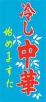hiyashi-chuka.jpg